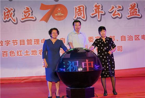"""""""我和我的祖国""""庆祝中华人民共和国成立70周年公益电影主题放映活动启动"""