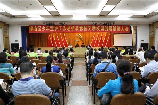 柳州市柳南区召开文明校园创建推进会