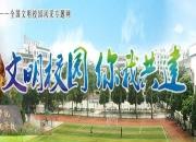 广西交通技师学院
