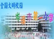 岑溪市第一小学