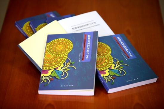 廣西出版首部民族民間故事解讀核心價值觀著作