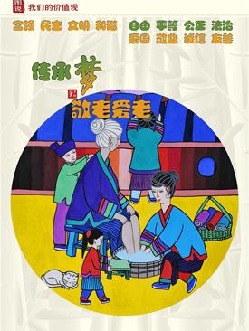 2015圖說我們的價值觀中國夢系列
