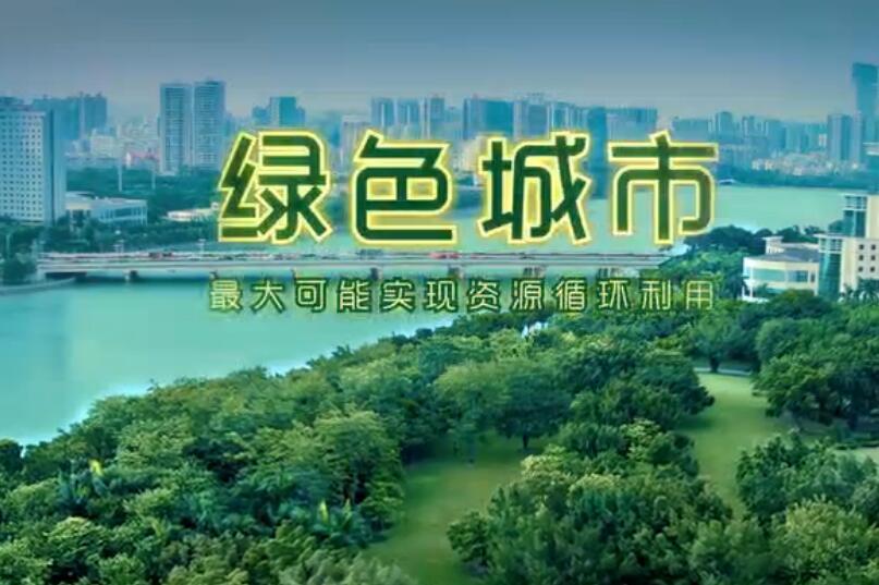 2017《綠色發展綠色生活》