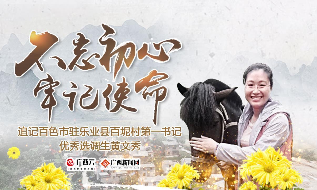 专题:追记驻乐业县百坭村第一书记黄文秀