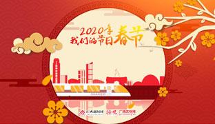 2020年我们的节日·春节