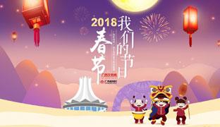 2018年我们的节日·春节
