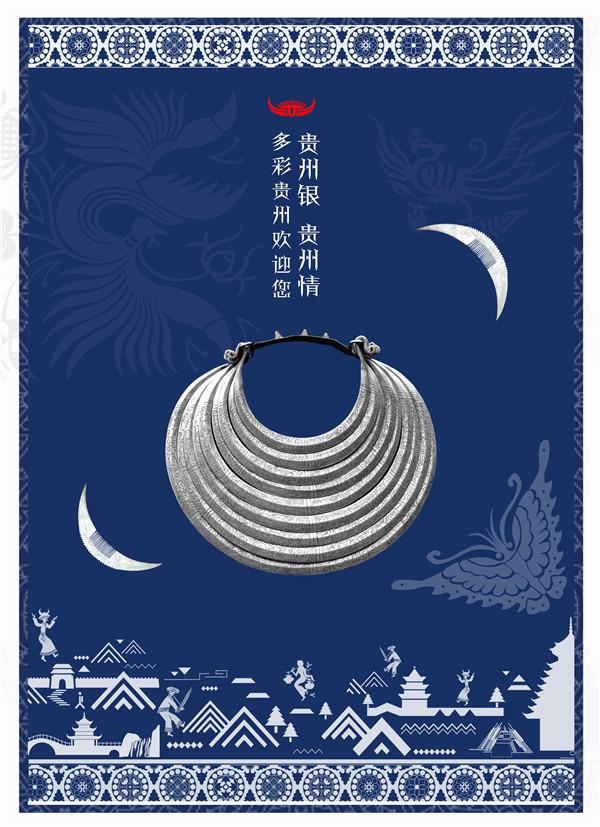 贵州银·贵州情.jpg