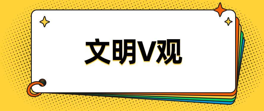 文明V观导读图.jpg