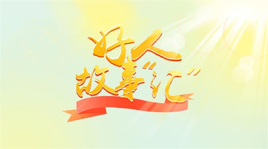 好人故事汇(gai.jpg
