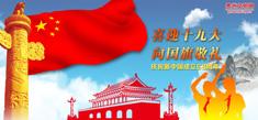 国旗下的讲话(给中国文明网的banner)235.jpg