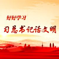 話(hua)文明(ming).jpg