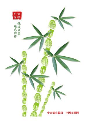低碳中国绿色出行
