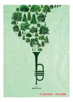 中国梦唱响绿色旋律
