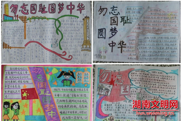 """以""""勿忘国耻·圆梦中华""""为主题,在各小学组织开展""""开学第一课""""活动"""