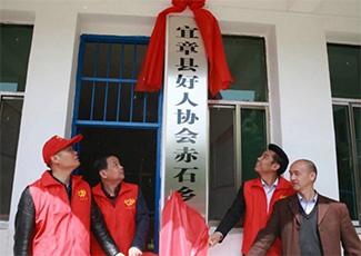 揭牌仪式。图片来源:宜章好人协会.jpg