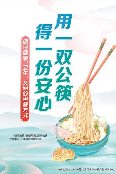 人(ren)民日報5幅(fu)平面公筷公益廣告
