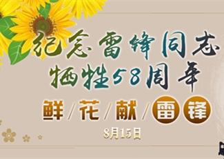 雷锋_副本22.jpg