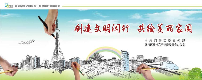 创建文明闵行_创建文明闵行共绘美丽家园.jpg