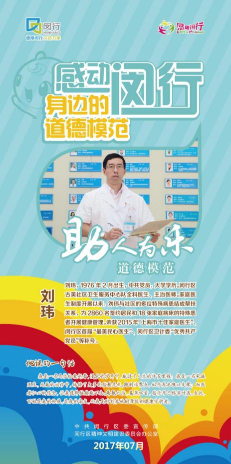 感动闵行 身边的道德模范 - 刘玮.jpg