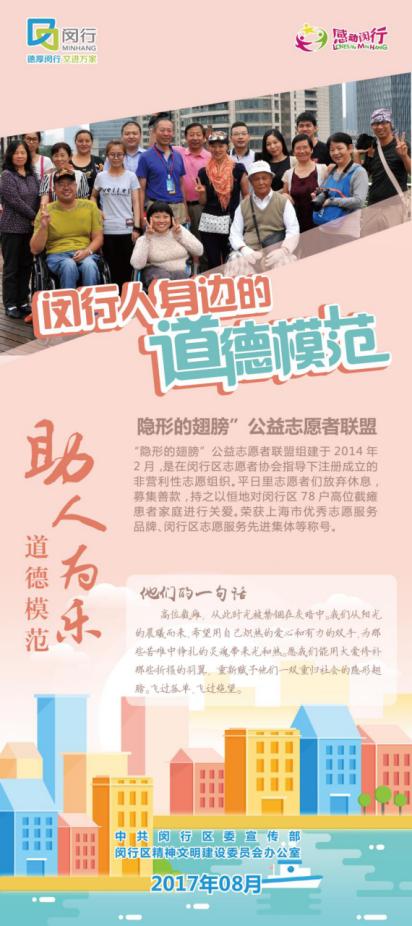 """闵行人身边的道德模范 """"隐形的翅膀""""公益志愿者联盟.jpg"""