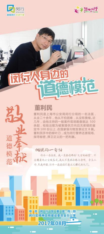 闵行人身边的道德模范 董利民.jpg