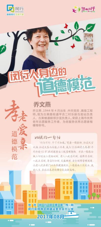 闵行人身边的道德模范 乔文燕.jpg