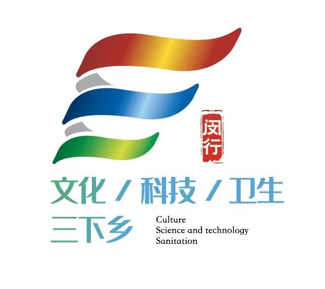 闵行三下乡logo.jpg