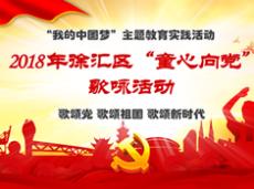 """2018年徐汇区""""童心向党""""歌咏活动_副本.png"""
