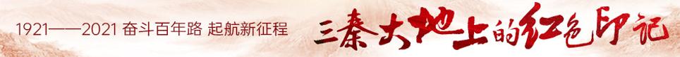 三秦大地上的红色印记