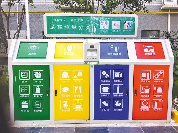 源头分类 精准投放——咸阳积极推进垃圾分类