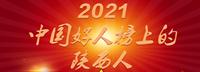 QQ截图20210425104514_副本.png