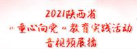 QQ截图20210714161708_副本.png