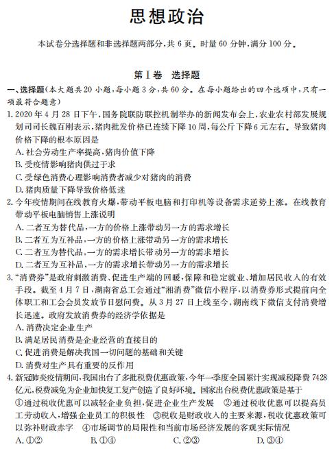2020届湖南省普通高中学业水平合格性考试政治模拟试题(图片版)1