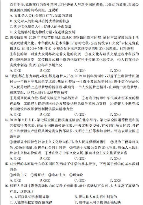 2020届湖南省普通高中学业水平合格性考试政治模拟试题(图片版)3