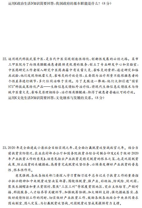 2020届湖南省普通高中学业水平合格性考试政治模拟试题(图片版)5