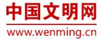 中国文明网.jpg