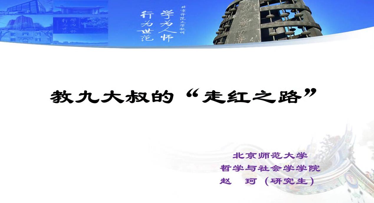 """《教九大叔的""""走红之路""""》 北京师范大学 赵柯.png"""