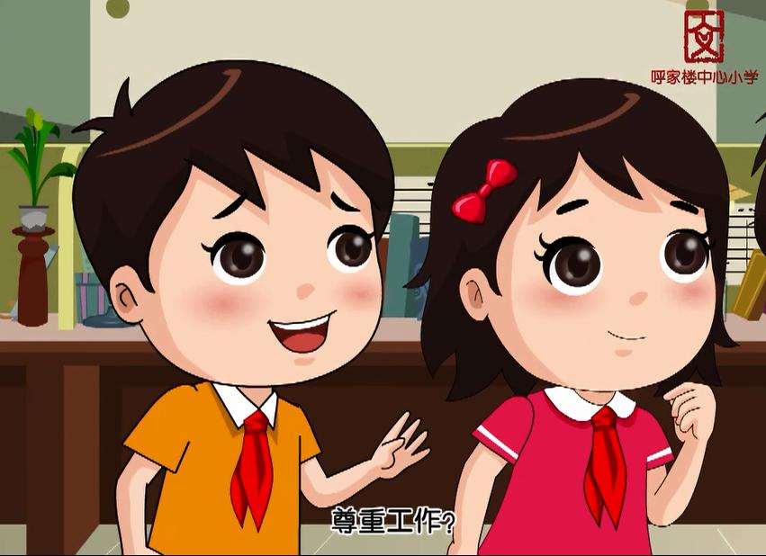 北京市朝阳区呼家楼中心小学王琳娜《尊重你的工作》-敬业.png
