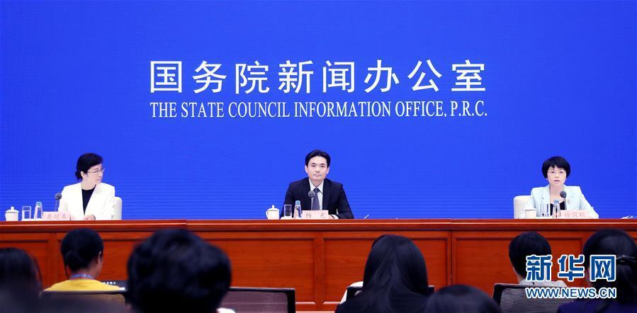 (社会)国新办举行关于香港当前局势的看法新闻发布会