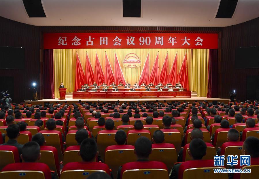 (时政)(1)纪念古田会议90周年大会举行