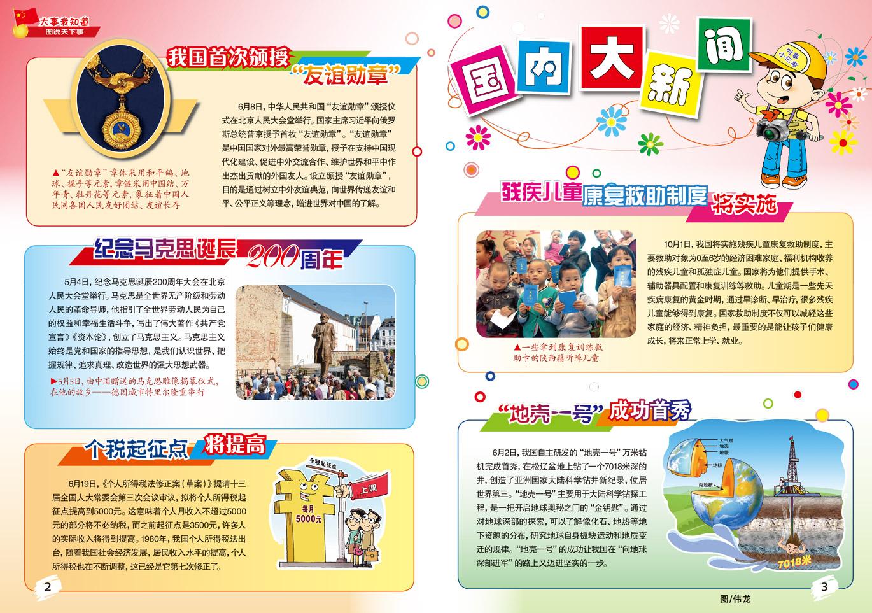2018-2019学年第1期-1.jpg
