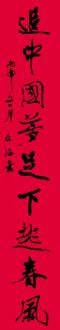 1.3读价值观,心头悬北斗;追中国梦,足下起春风。潘文海2.jpg