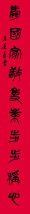 2.3守诚信,讲和谐,时时如意;爱国家,敬事业,步步称心。高庆春2.jpg