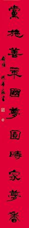 2.4民步康衢,廉风过处春风暖;党施善策,国梦圆时家梦香。郑晓华2.jpg