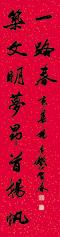 2.5持价值观,策马争春三阳泰;筑文明梦,昂首扬帆一路春。杨广馨2.jpg
