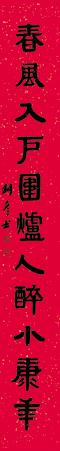 2.10雪影当窗,敬业花盘中国结;春风入户,围炉人醉小康年。张铜彦2.jpg