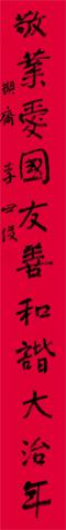 2.1文明法治,富强民主中国梦;敬业爱国,友善和谐大治年。李世俊2.jpg
