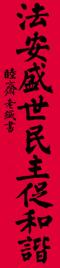 3.20德泽神州,文明崇友善;法安盛世,民主促和谐。洪铁军2.jpg