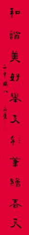 3.17时尚文明,封个红包装福字;和谐美好,举支彩笔绘春天。王宝贵2.jpg