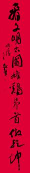 3.16乘民主春风,快马扬蹄追梦想;看文明古国,雄鸡昂首傲乾坤。王忠勇2.jpg